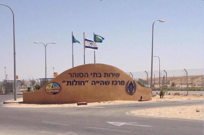 Entrée du centre de détention d'Holot, 26 Juillet 2015. Credit photo : L. Rharade